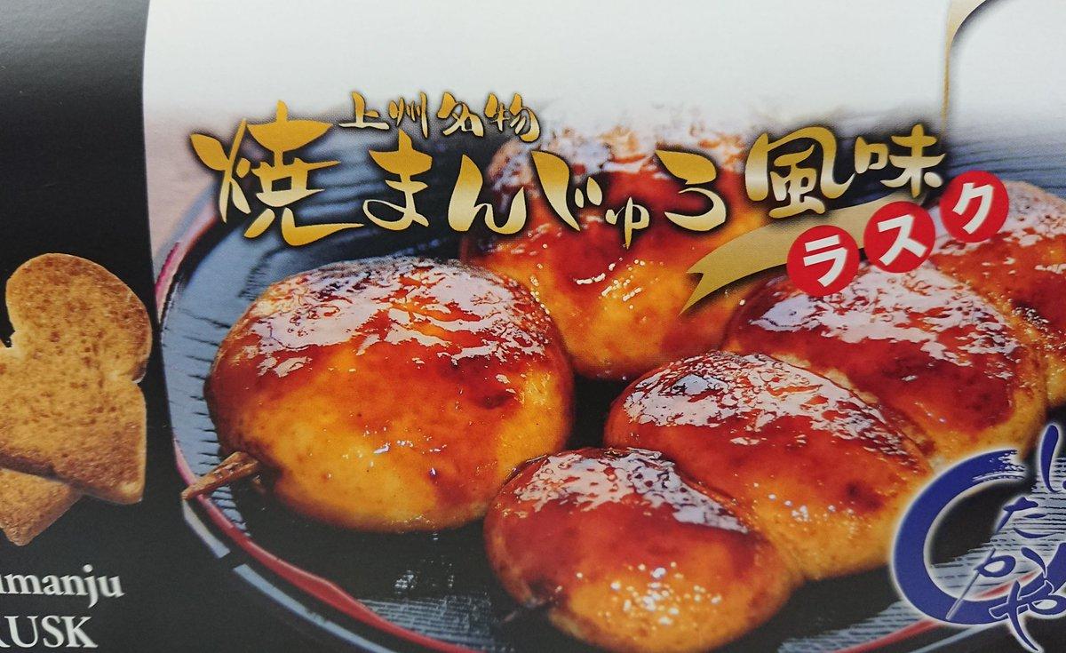 test ツイッターメディア - 先日の槇原敬之さんツアーで 横山裕章さんが焼きまんじゅう紹介してたのでお土産に欲しかったけど売り切れだったのでラスクにしたよ。 次は焼きまんじゅう買ってこよう😊 https://t.co/Bw2GUeSbCe