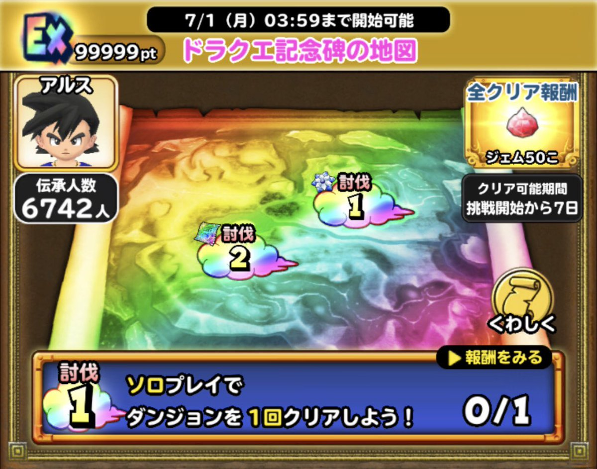 test ツイッターメディア - 東京駅、名古屋駅と往復して、新しい限定地図が無かったのに、帰宅したら、家で記念碑の地図が取れてズコー _(:3」z)_ そして翌日は初の自力S地図! 噂通りの派手な演出 ( 'ㅂ')ヒッ #星ドラ https://t.co/Yb9em7LODy