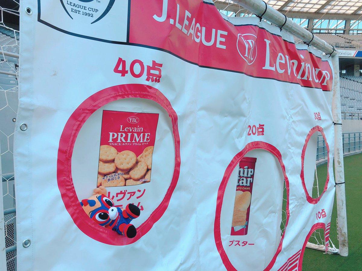test ツイッターメディア - 本日は、今シーズン初めて、#ルヴァンカップ が、#味の素スタジアム で開催されます✨🙌  味の素スタジアム内人工芝部分ホーム側ゴール裏付近で、ルヴァンカップキッズイレブンを行います😊⚽️  詳細はコチラから▶️https://t.co/DkVjp99nG7 #fctokyo #tokyo https://t.co/CCH0no2N8g
