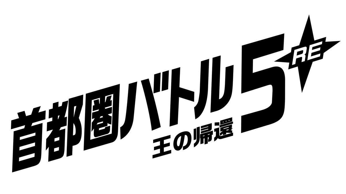 test ツイッターメディア - 【クラブ】東京ヴェルディでは、6/22(土)に味の素スタジアムで開催の大宮アルディージャ戦で『首都圏バトル5-王の帰還-』のイベントをおこないます。マスコットの『ミーヤ&アルディ』、NACK5スタジアム大宮で出店しているスタジアムグルメ『アスレ』も来場! 詳細は→https://t.co/AQuDb49atz #verdy https://t.co/HWn2v4p8oz