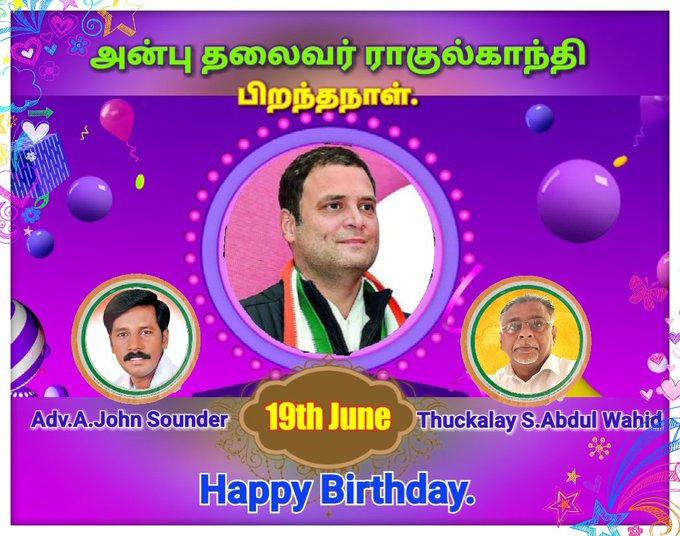 Wish you very very happy birthday to you.  May God bless you.  Rahul Gandhi ji...