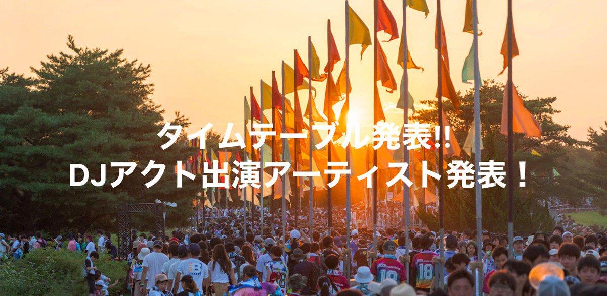 test ツイッターメディア - ROCK IN JAPAN FESTIVAL、DJアクト&タイムテーブル発表!第7次抽選先行スタート! https://t.co/frH3qdjafP チケットは「Jフェス」アプリにて受付。 お申込は6/24(月)19:00まで!!  20回目を記念して8/3(土)・4(日)/10(土)・11(日・祝)・12(月・振休)の2週末5日間、国営ひたち海浜公園にて開催! https://t.co/AuqXkePeCx