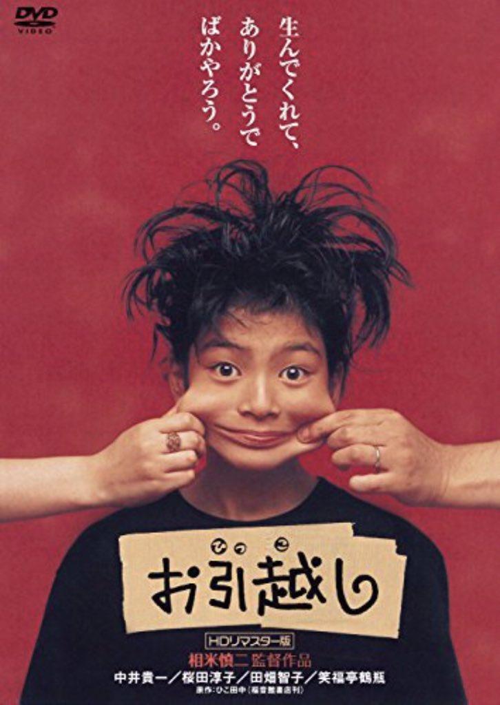 test ツイッターメディア - 「みんなのディグ」  最近メールしてるのだけど なぜか読まれません…笑  今週も読まれてなさげなので 勝手に晒します!笑  1993年、相米慎二監督作 「お引越し」です  田畑智子さんのデビュー作で 奥寺佐渡子さんの 長編脚本家デビュー作  相米慎二監督の フックアップ力が光る傑作です!  #eigamote https://t.co/qGl7SdU5xb