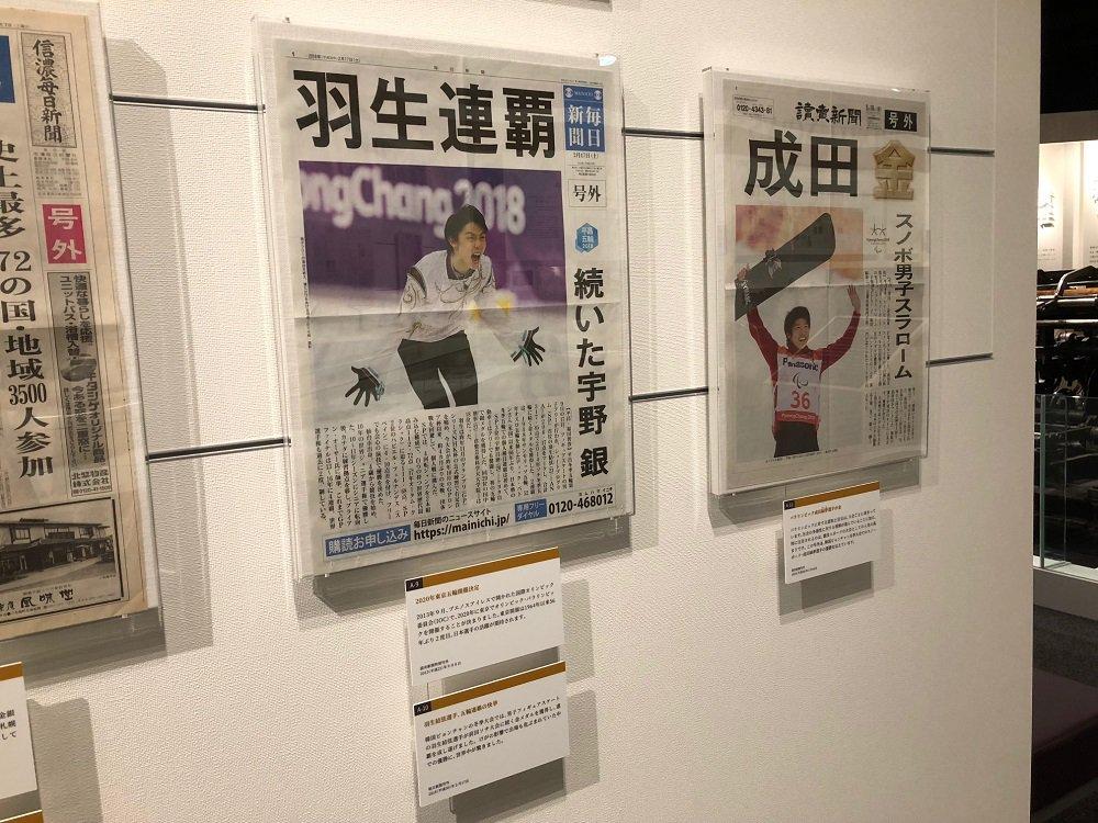 test ツイッターメディア - 【新・常設展オープン】「オリンピックと新聞」コーナーには、平昌での羽生結弦選手の五輪連覇、パラスノーボード成田緑夢選手の優勝を伝えた号外を展示しています。平昌の熱戦の写真を収めた「2018年報道写真展 特別版」タブロイド新聞、記念写真集は引き続き2階ミュージアムショップで販売中です。 https://t.co/NKEnJ2BJmj