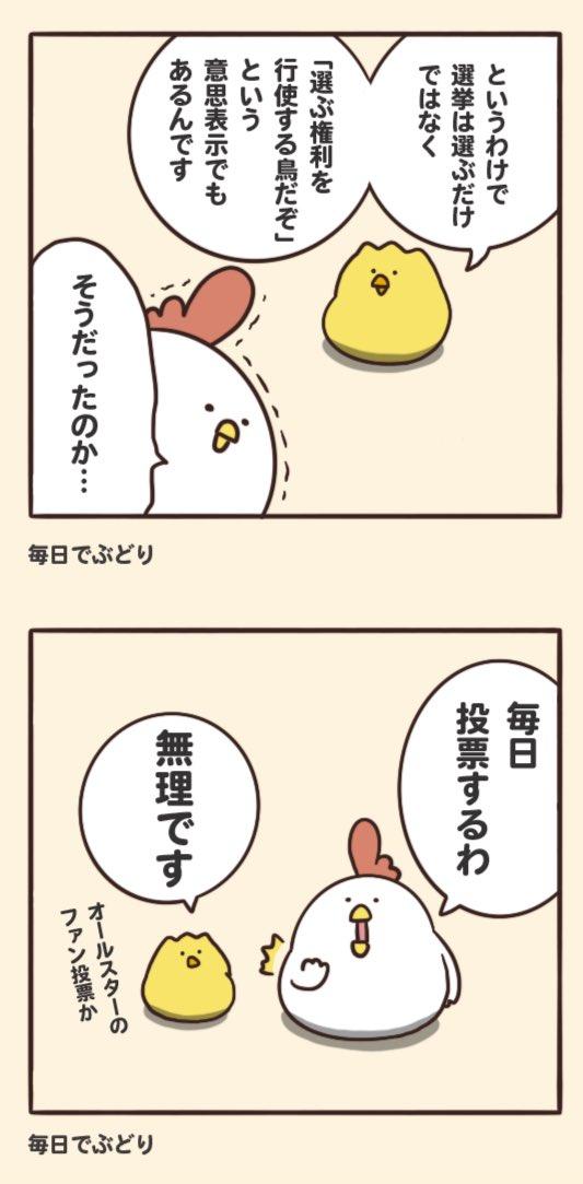 若者 ヒヨコ 大抵選挙 事前投票 自民党に関連した画像-05