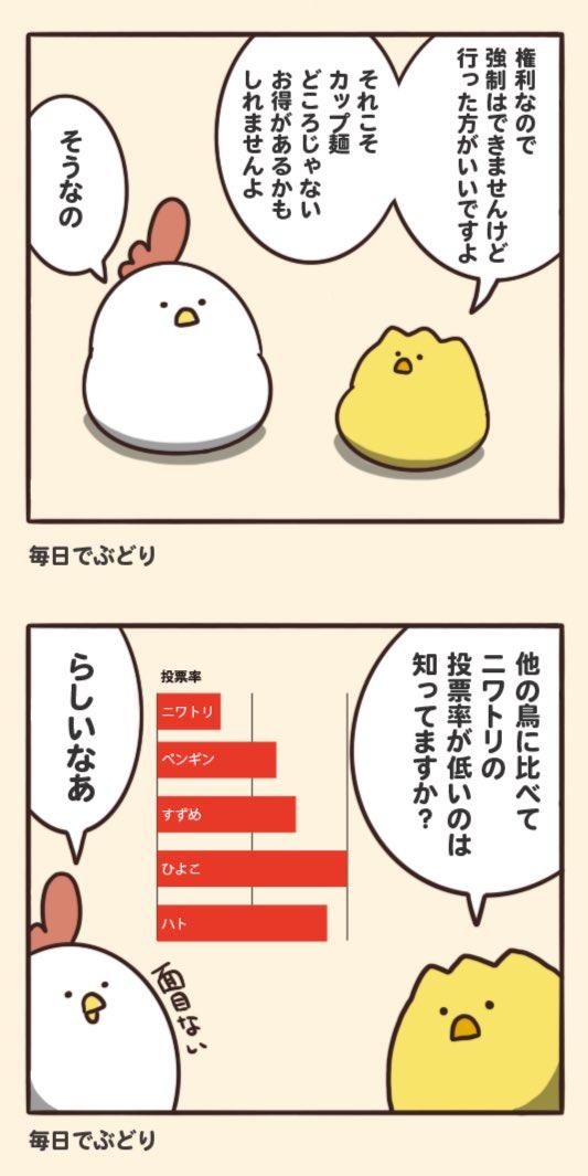 若者 ヒヨコ 大抵選挙 事前投票 自民党に関連した画像-03