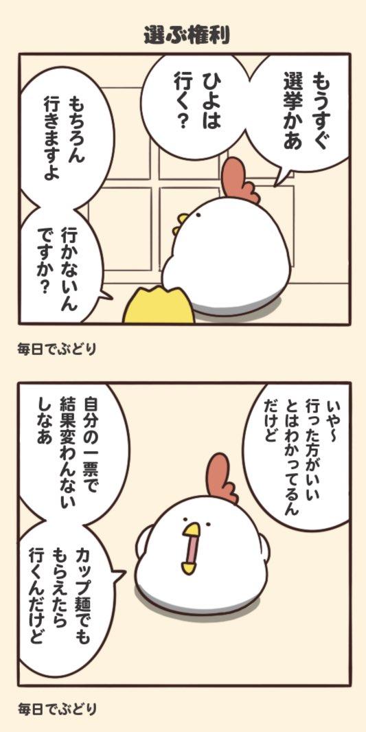 若者 ヒヨコ 大抵選挙 事前投票 自民党に関連した画像-02