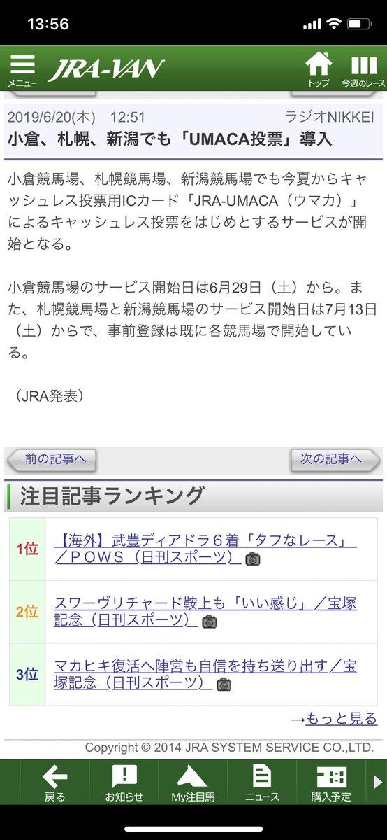 test ツイッターメディア - UMACA投票機、サービス開始は嬉しい😆  でも、たまにお邪魔する中京競馬場🐴内のUMACA投票機の台数、少ない😭  JRAさん、増やして〜。 https://t.co/pYkiWe62ms