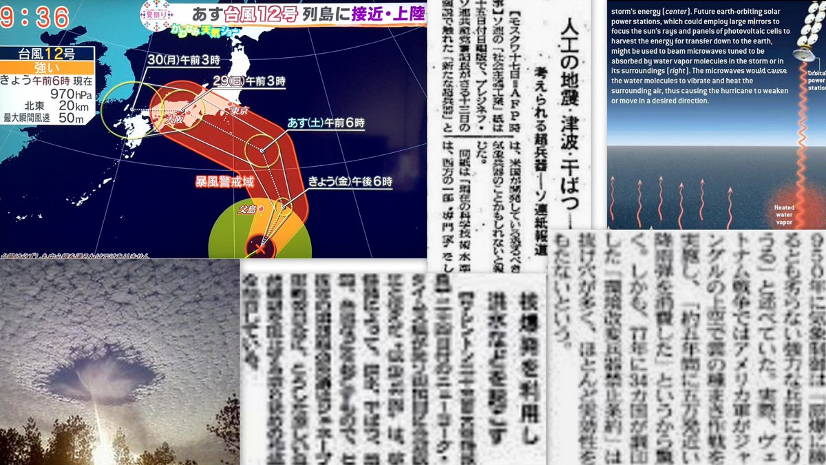 test ツイッターメディア - 人工地震の歴史 https://t.co/HLuUujXlaU https://t.co/fChdsHw9fi