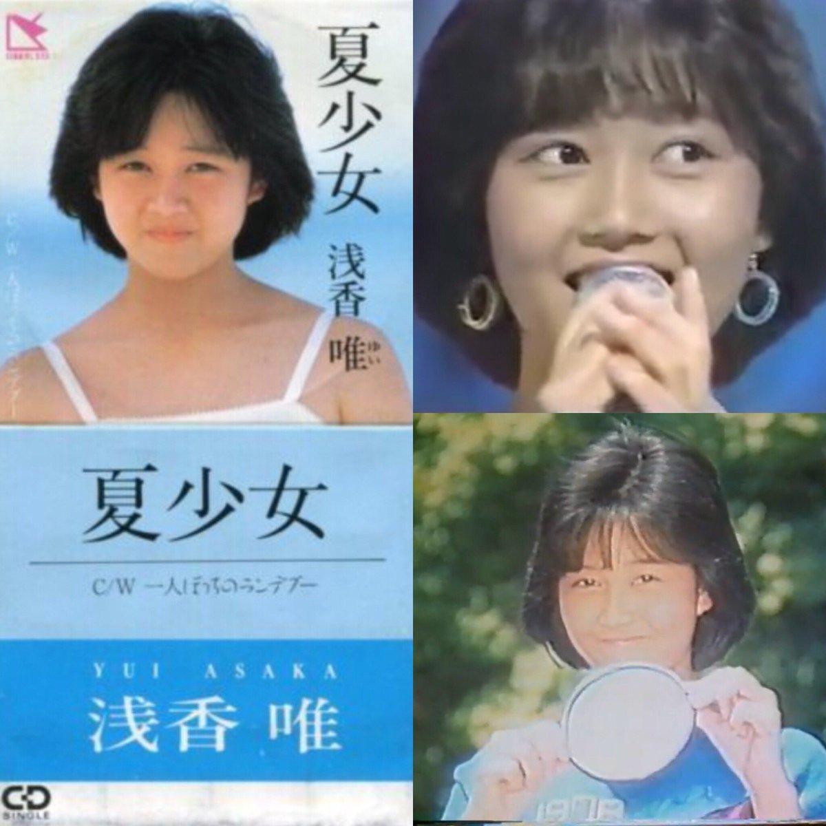 test ツイッターメディア - 6月21日は浅香唯さんデビュー日😊 おめでとうございます🎊  1985.6.21 『夏少女』 https://t.co/UAbREI5ckR