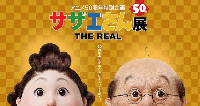 test ツイッターメディア - 【リアル】「サザエさん展 THE REAL」今夏開催 https://t.co/UsWnVEWV9F  本展では、顔の形などをアニメのサイズのままに、サザエさん一家を特殊メイクで等身大で再現した「リアルサザエさん」の展示が行われる。 https://t.co/l2zevhFndF
