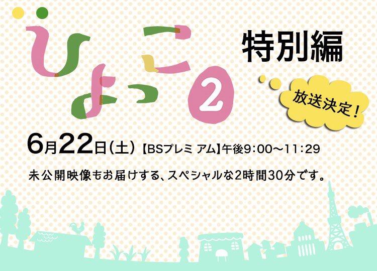 test ツイッターメディア - 明日21:00〜‼️ #NHK BSプレミアムにて、#桑田さん の楽曲「#若い広場」が主題歌の「#ひよっこ 2 特別版」が放送となります🎊 3月O.A.の「ひよっこ2」の映像に加え、2017年「#NHK紅白歌合戦」で #桑田さん が出演したドラマ📺 「紅白特別編」もお届け🎶 是非ご覧下さい👀✨  https://t.co/2vPlAFAutk https://t.co/WzCxlDdRyt