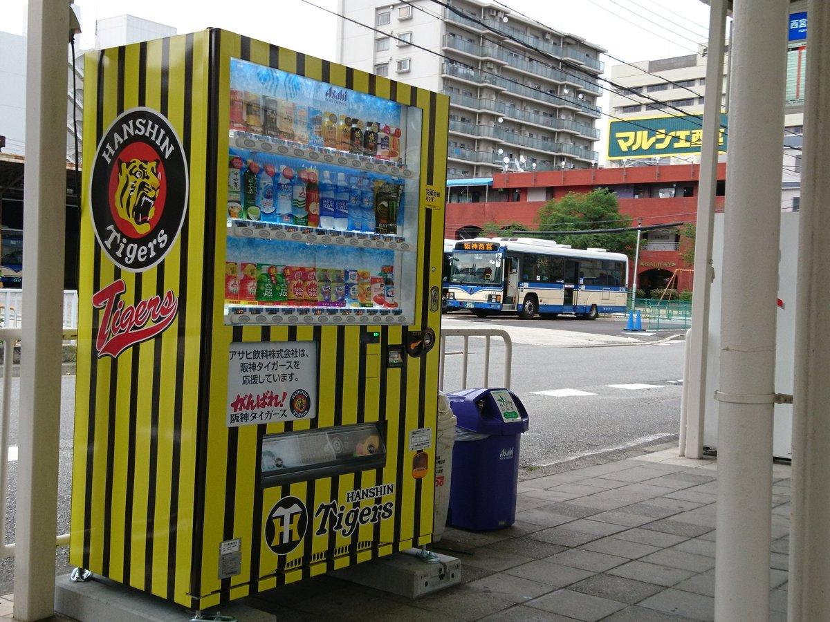 test ツイッターメディア - 阪神電車西宮駅北側のバス乗場にタイガースカラーの自販機が置かれてました。 https://t.co/p8deMZqkwy