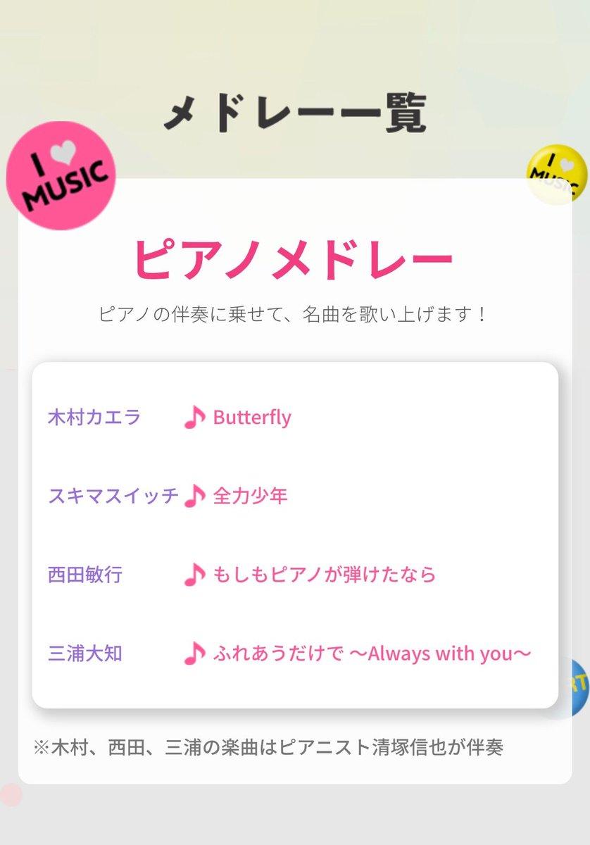 test ツイッターメディア - 7/6  13:30〜 日テレ  総合司会 櫻井翔さん   「9時間半」の生放送歌番組、  「THE MUSIC DAY」  に、生出演させて頂きます。 清塚のピアノで、木村カエラさん、西田敏行さん、三浦大知さんが歌ってくれます!  「ピアノの日」に美しいピアノと歌をご覧入れましょう!  https://t.co/BnTje0cw67 https://t.co/E1mjax1DIc