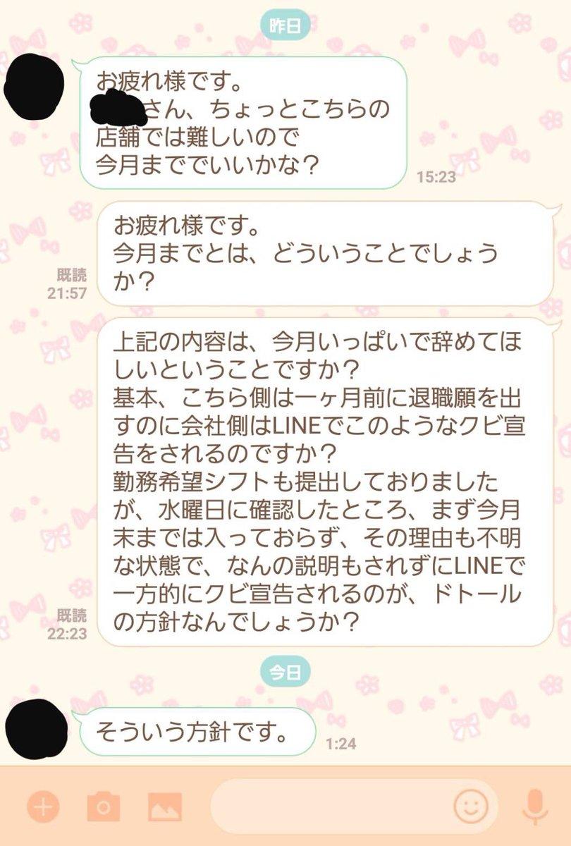 RT @kakeru20966404: 俺の姉がドトールでバイト始めたけど1ヶ月で辞めさせられた これおかしくね?...