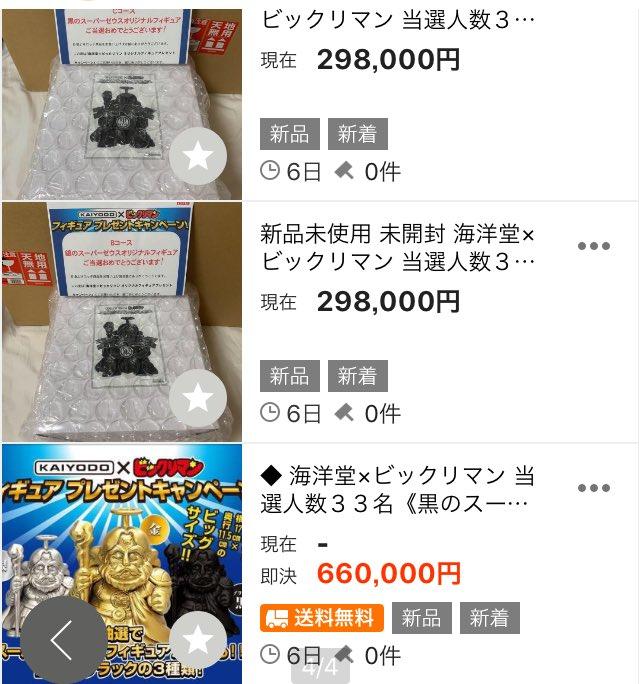 test ツイッターメディア - スーパーゼウスフィギュア全く欲しくないw「ビックリマン」というジャンルのレアリティから判断して高額オークション出してるけど、全く分かってないのが分かる。 UFOキャッチャービックリマンのぬいぐるみだけ売ってる様なもん。フル塗装なら分かるよフィギュアとしてイイ。 1.8万〜2.5万がせいぜい。 https://t.co/bVBRwMLoIk