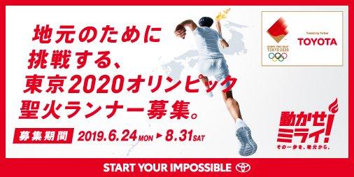 test ツイッターメディア - 東京2020オリンピック聖火ランナー募集!!  地域をよりよくしようとチャレンジする人がいる。そのチャレンジが増えていけば、未来はもっと、よくなるはず。すべての挑戦が未来を動かすエンジンなんだ。どんな一歩も応援したい。さあ、一緒に走りだそう! https://t.co/ieUqNrwAEc https://t.co/4VSwGYadVH
