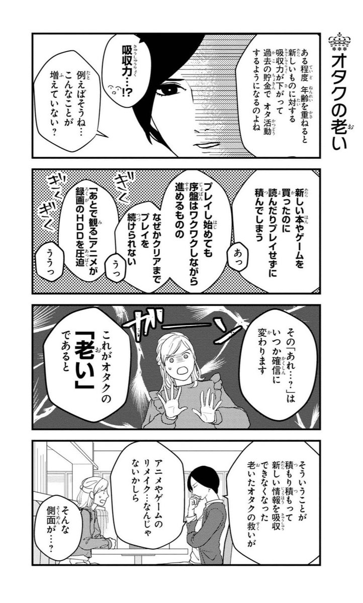 RT @machi_kayu: オタクの老いについて私もこれを置いておこう https://t.co/6FvrzyDkQ1