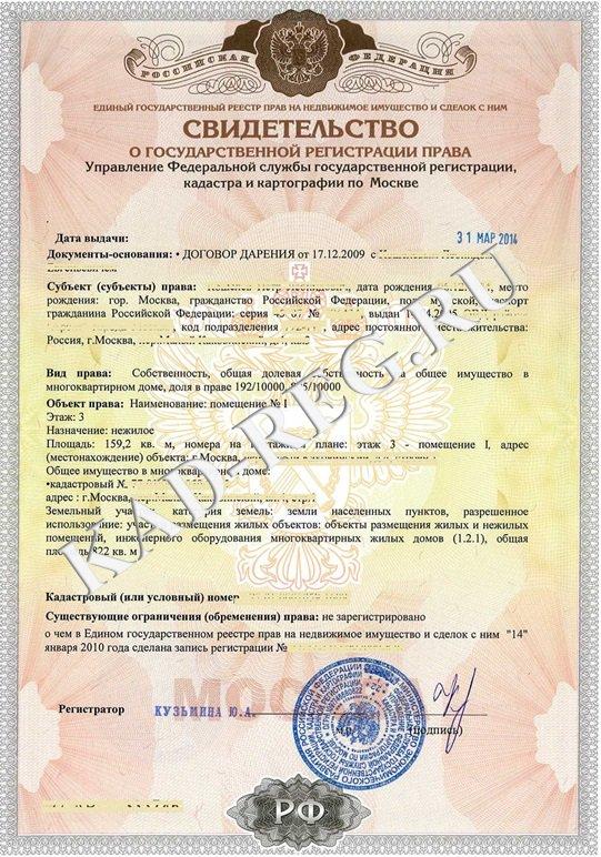 Регистрация прав собственности на недвижимость в москве Зей исчез
