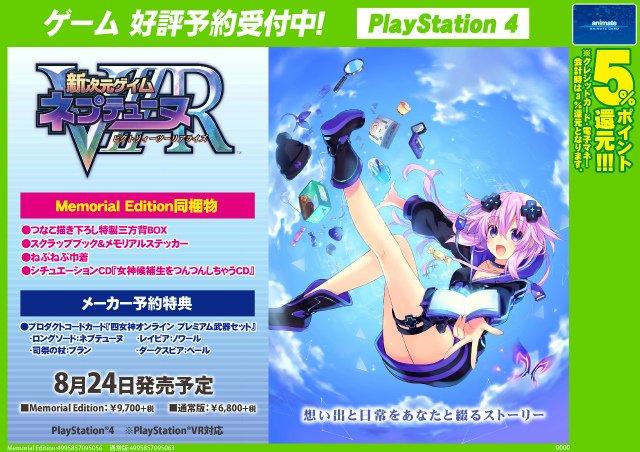 【ゲーム情報】ねぷねぷ遂にVR化!! PS4「新次元ゲイム ネプテューヌVIIR」予約開始!!ネプテューヌシリーズ初の