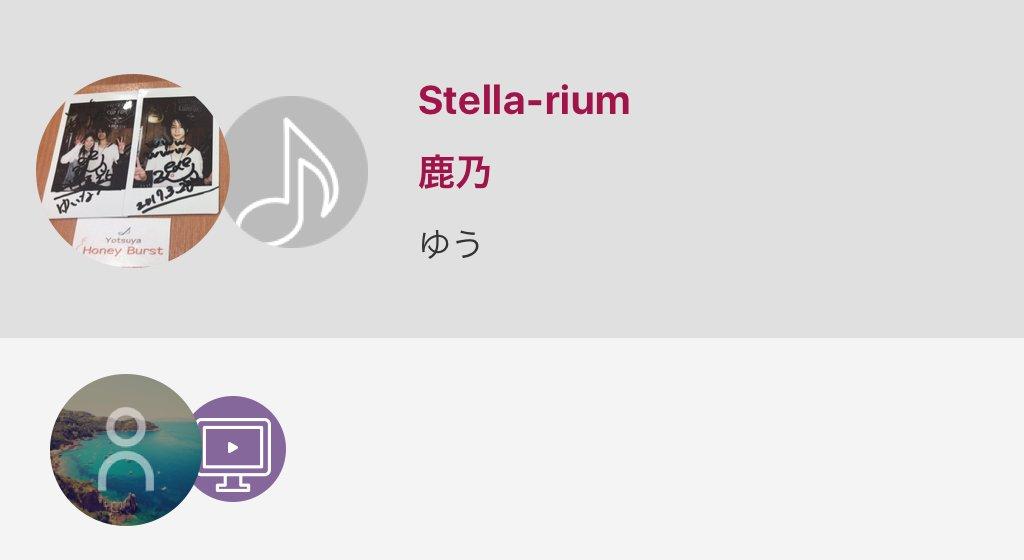 #放課後のプレアデス #鹿乃サビが好きなの( *´꒳`* )Stella-rium / 鹿乃#nanamusic