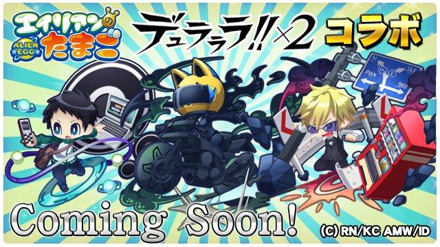エリたま第6弾コラボは、大人気TVアニメ「デュラララ!!×2」でした!!今回のコラボは2回に分かれて開催され、第1弾では
