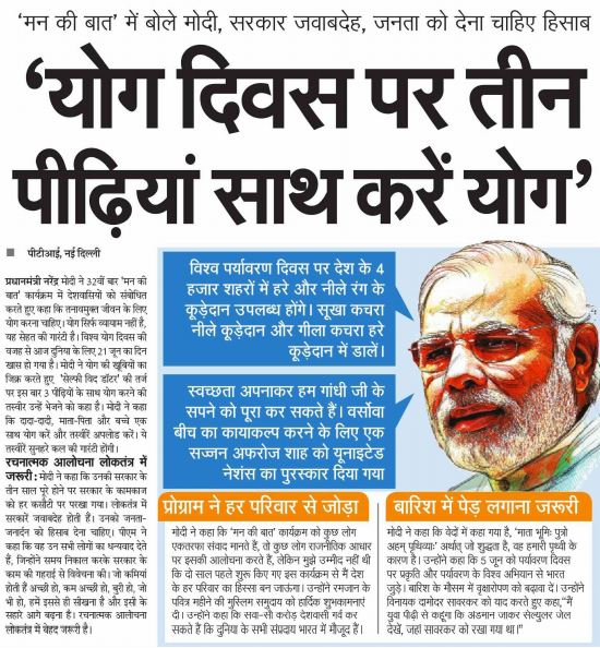 PM @narendramodi's idea on how to mark the 3rd International Day of Yoga.