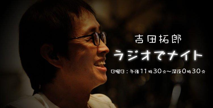 拓郎さんの「吉田拓郎ラジオでナイト」第9回(^^♪泣ける歌特集で中村ブンさんの「母さんの下駄」がかかってた♪たぶん拓郎さ