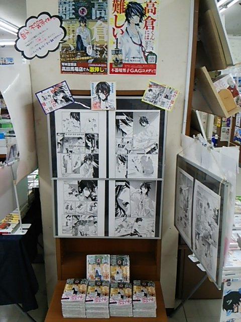 【5F・コミック】『 B・B・Joker』『殺し屋さん』などの原作者、一條マサヒデ先生待望の最新刊・秋田書店・サブリック