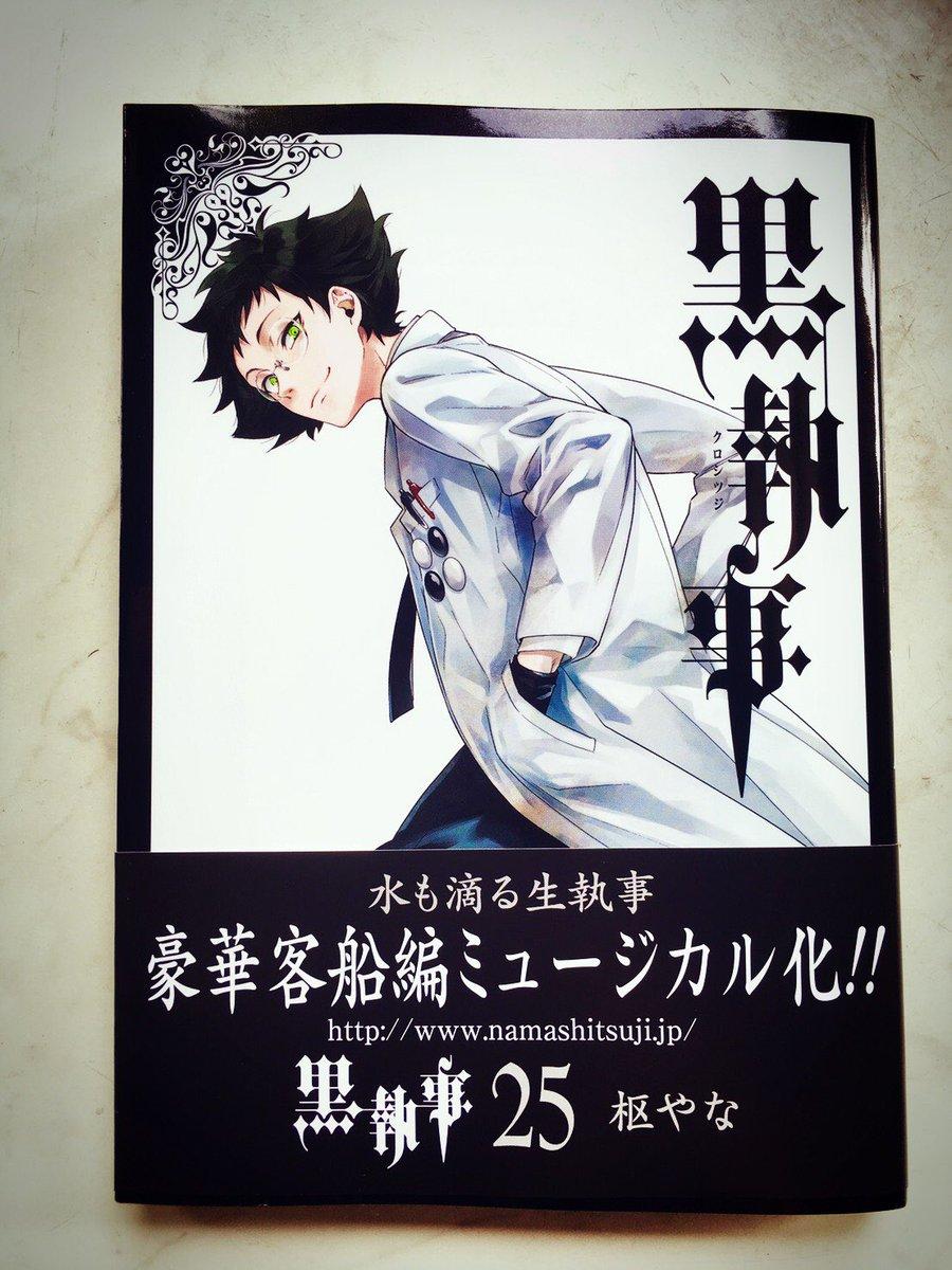 本日より黒執事の最新刊25巻(Gファンタジーコミックス)が発売しております。その帯にて、新作公演『ミュージカル「黒執事」