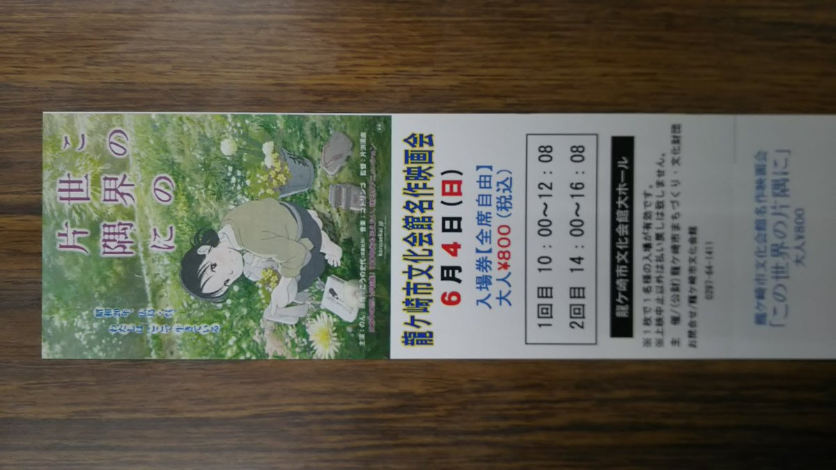 #この世界の片隅に6/4竜ヶ崎文化会館のチケット購入。1200人の大ホール❗少しでも沢山の人に観に来てほしい❗