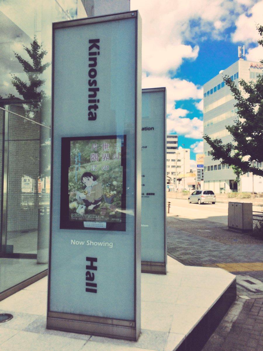 名古屋は今週までで一旦おしまいみたい。片渕須直監督『この世界の片隅に』39回目は久々のキノシタホール。ここにこんなにお客