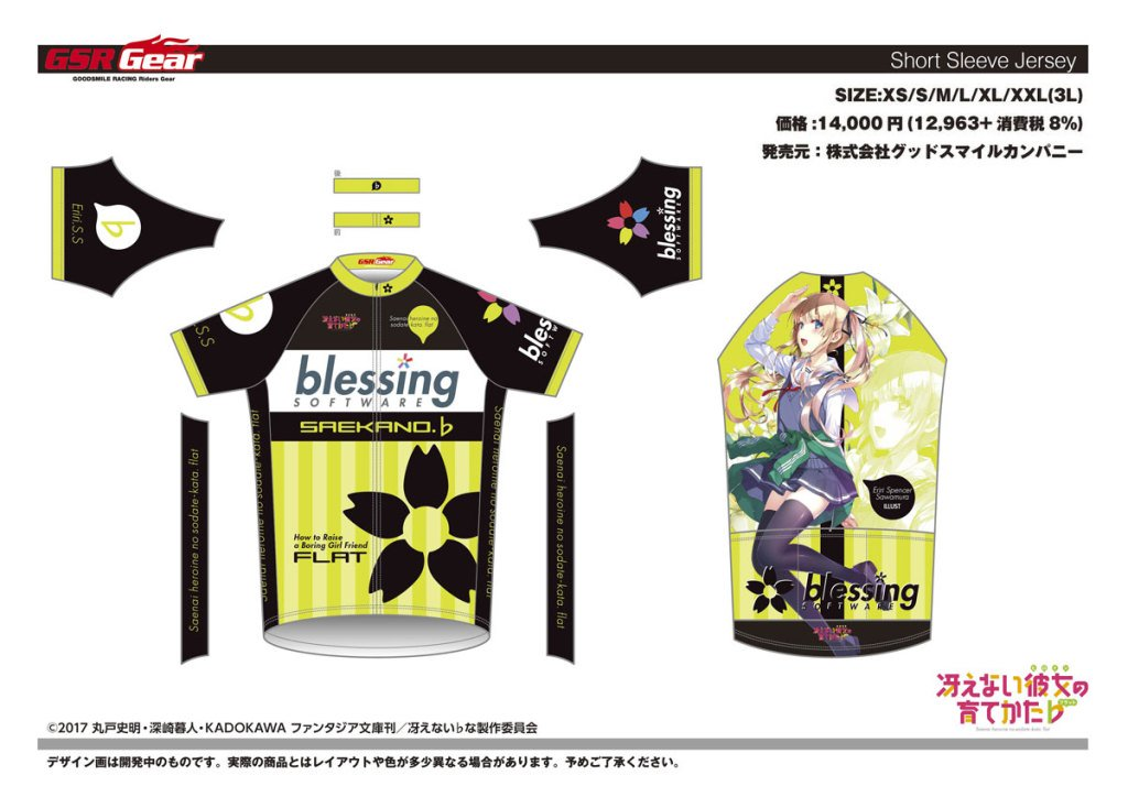 【GSRgear】冴えない彼女の育てかた♭【blessing software】