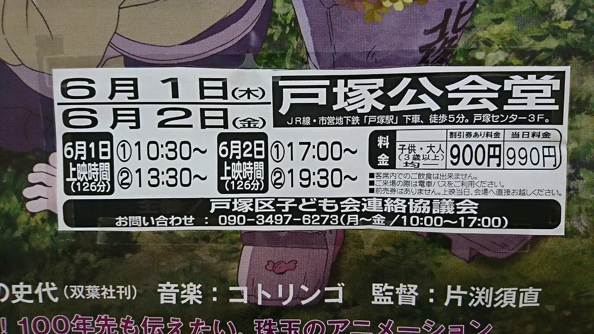 横浜市の戸塚公会堂での「この世界の片隅に」上映、チケットは当日だそうです。横浜開港記念日に当たるので、お子さん達が多くな