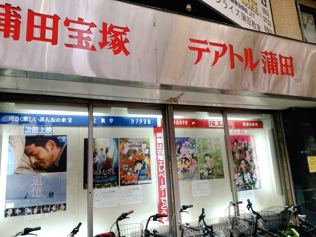 今日は、蒲田へ!昭和雰囲気がガンガン伝わってくる映画館。楽しみです(´▽`)#この世界の片隅に #テアトル蒲田