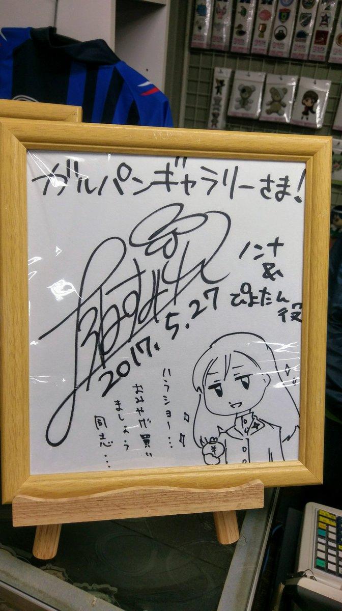 大洗ガルパンギャラリーさんにて上坂すみれさんのサイン色紙🎵ノンナさんが可愛いですね~😄#ガルパン #garupan #大