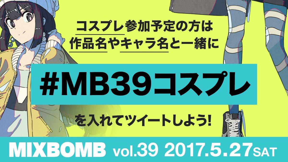 【MBは今夜23時から】 #MB39コスプレ コス作品まとめ③BLACK LAGOONナンバカ<物語>シリーズACCA1