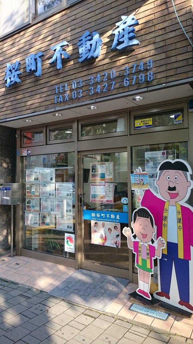 サザエさんで知られる桜新町では、商店街のお店にてサザエさんキャラクター(の立て看板)がグリーティングしてくれます。カツオ