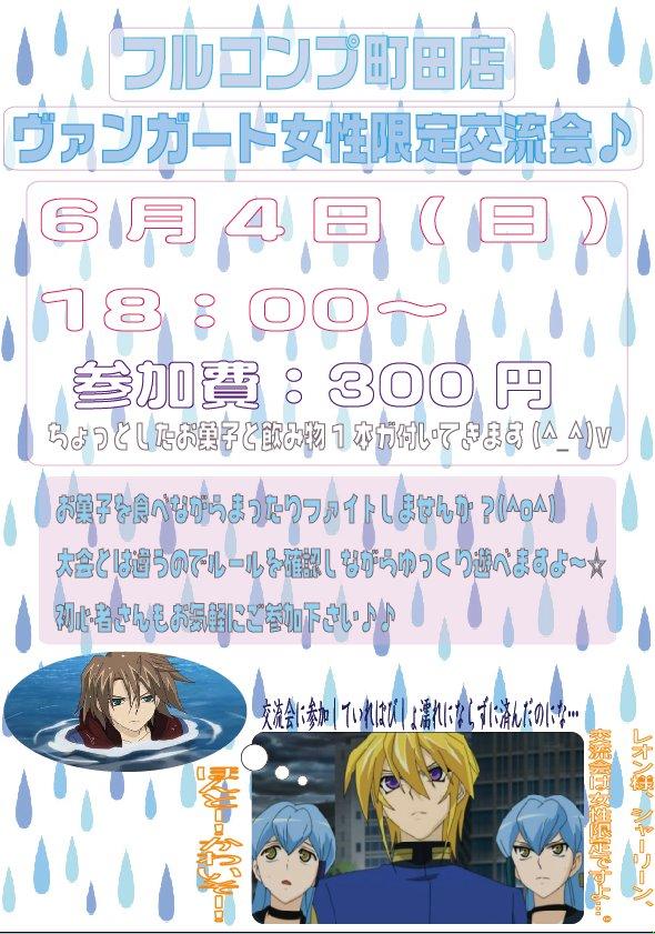 【町田店】続けてのツイートになりますが、来週6月4日(日)18時〜ヴァンガード女性限定交流会のお知らせです♪暑い日が続い