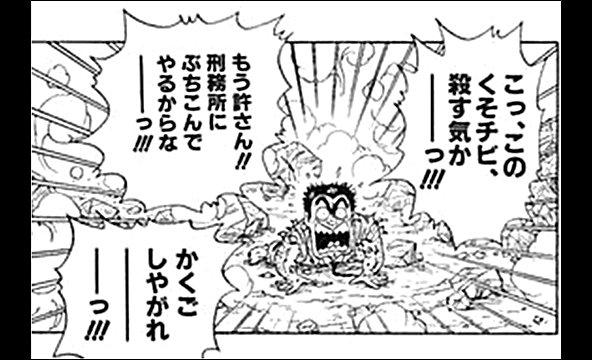そうですな(^ω^)恐らくギャグマンガで最強なのは北野かこち亀の両さんぐらいですかね(。•ω•。)