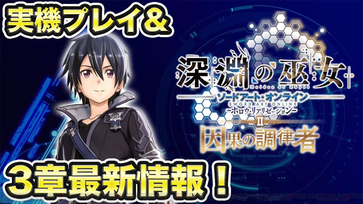 """【今週の注目動画】『SAO HR』大型DLC""""深淵の巫女""""の最新情報が続々!  #SAO #SAOHR"""