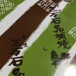 三原の名産「三万石名城焼」が送られてきた。1日1枚と言われたけど…無理です^^;これの本店、田中くんはいつもけだるげにも