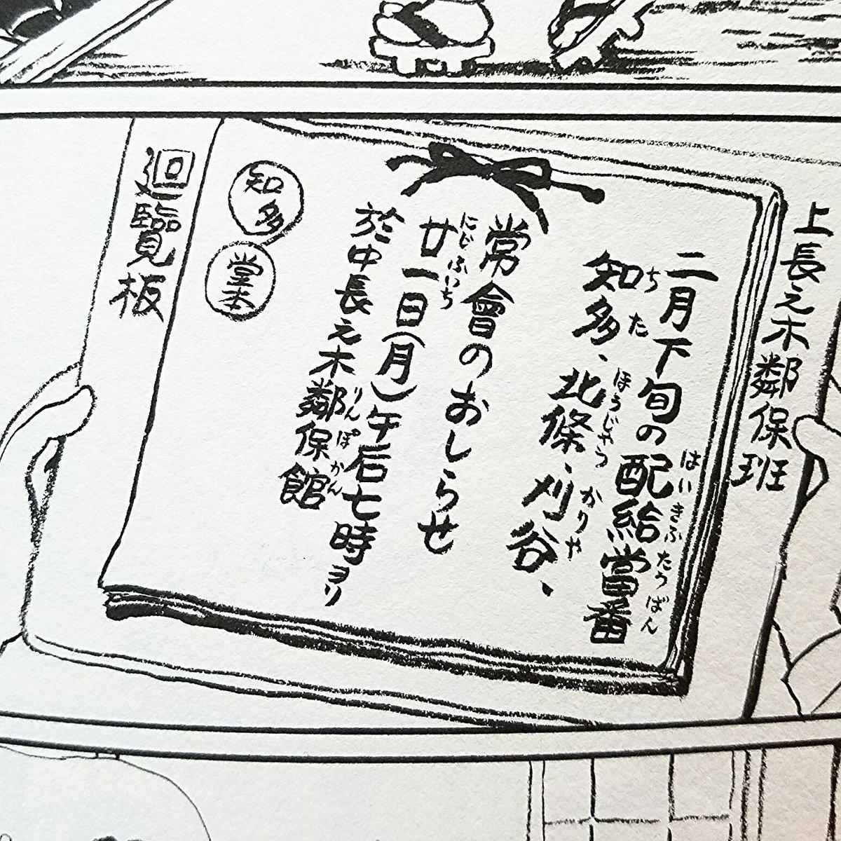 こうの史代さんの『この世界の片隅に』で、北條家にも回覧された「上長之木常会のお知らせ」。映画を見た時も気になっていたが、
