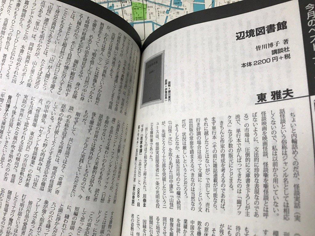 小生の「幻想と怪奇」時評では、『辺境図書館』『迷家奇譚』『里山奇談』を採りあげました。(雅)