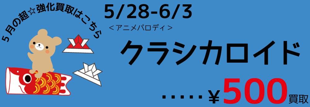 【女性同人誌★買取情報】池袋店限定♪ 5/28-6/3までの期間限定★超強化買取!!! 『クラシカロイド』の同人誌を50