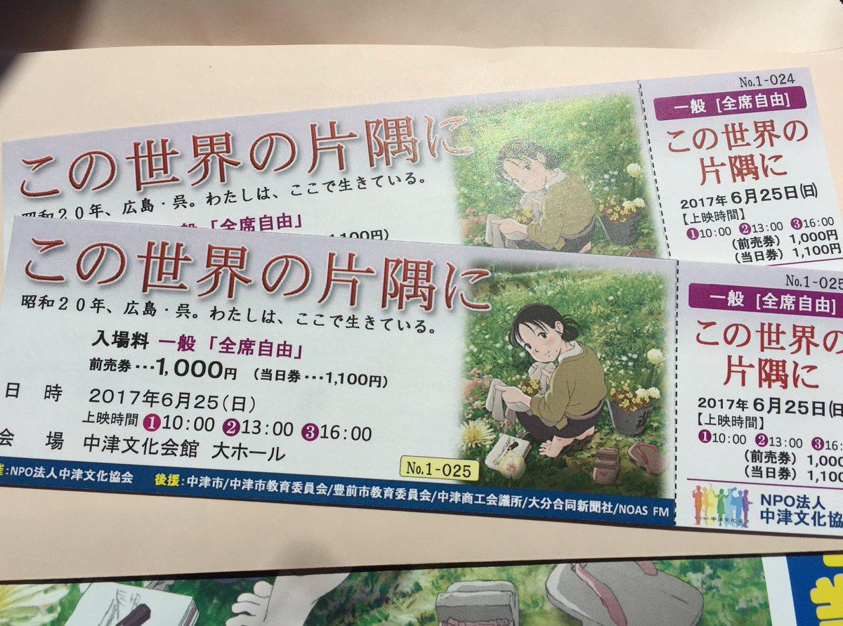 1か月を切った #この世界の片隅に 中津文化会館上映会。6月25日 10時、13時、16時の3回上映🎦みんな来て来て。前