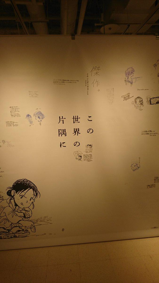渋谷のタワーレコードさんの「この世界の片隅に 原画展」。一新されたメッセージボード。今ならお好きな場所に書けると思います
