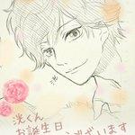 洸くんお誕生日おめでとうございます~🌸咲坂先生おめでとうございます✨アオハライド何度読んでもドキドキ心奪われてしまいます