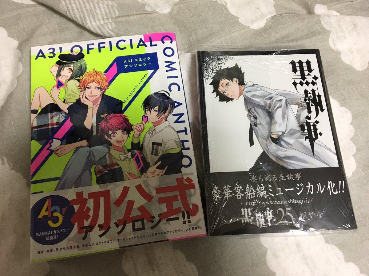 A3アンソロと黒執事新巻🙏早く読みたいぬ🙏