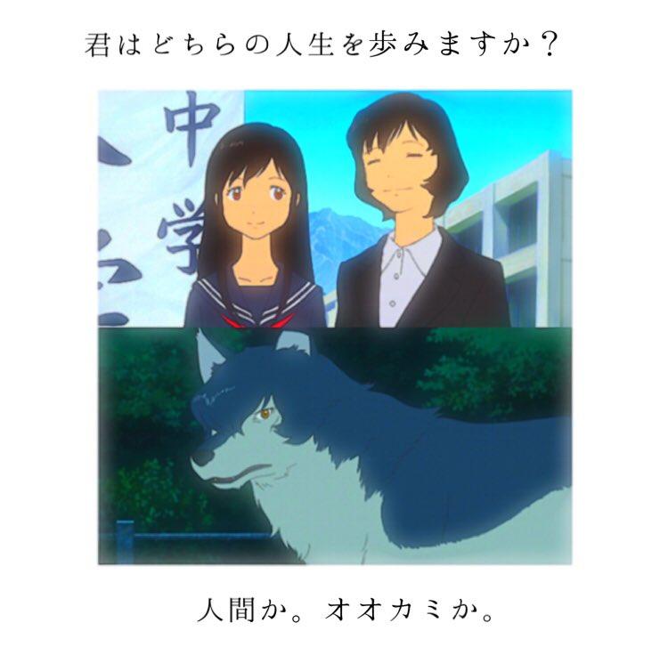 . 私はオオカミを選びます . 皆はどっち??   .#amuの加工 #おおかみこどもの雨と雪